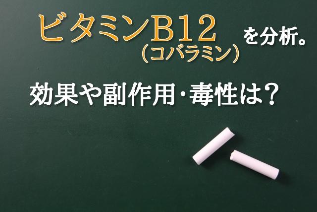 ビタミンB12 貧血
