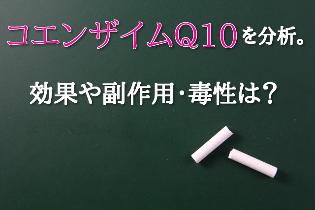 コエンザイムQ10 高血圧 糖尿病