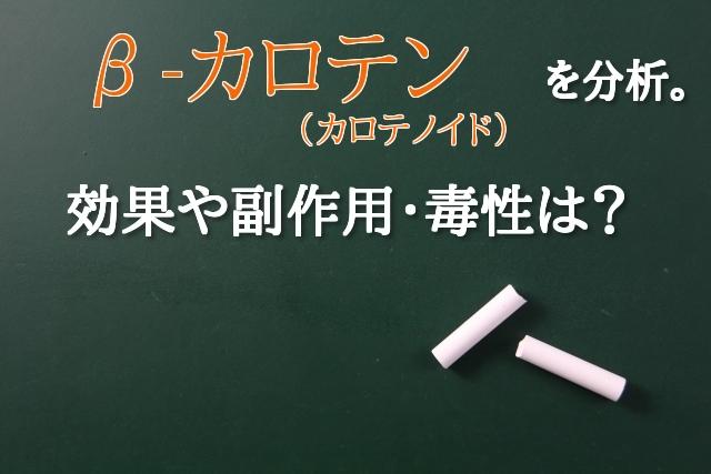 β‐カロテン 喫煙者 サプリメント
